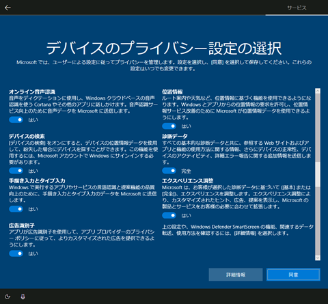 Windows10-v1909-initial-privacy-setting-01
