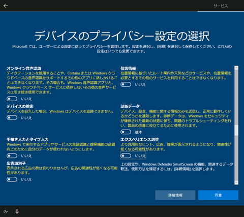Windows10-v1909-initial-privacy-setting-03