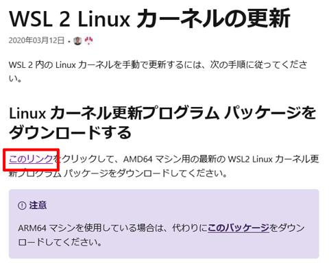 Windows10-v2004-WSL2-13