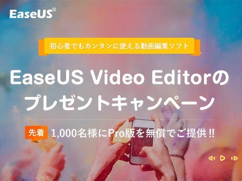 EaseUS-Campaign-2020-April-01