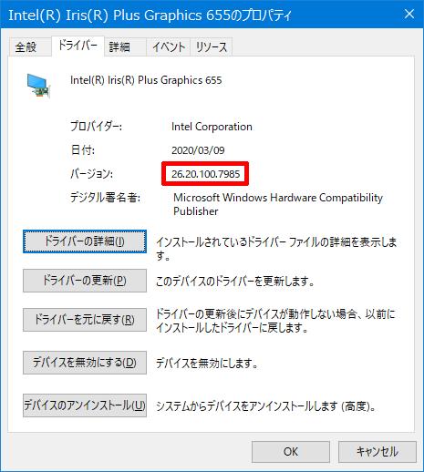 Intel-Graphics-DCH-Driver-Problem-01