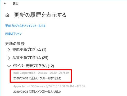 Intel-Graphics-DCH-Driver-Problem-02