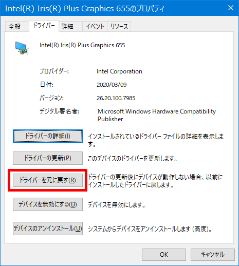 Intel-Graphics-DCH-Driver-Problem-03