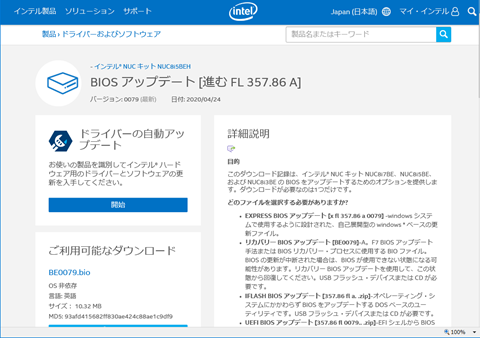 Intel-NUC8i5BEH-BIOS-0079-Problem-01