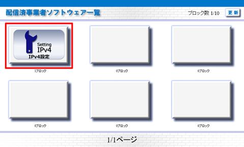 SoftEtherVPN-Windows10-602