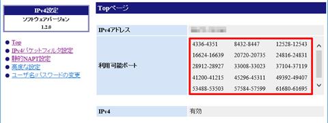SoftEtherVPN-Windows10-603