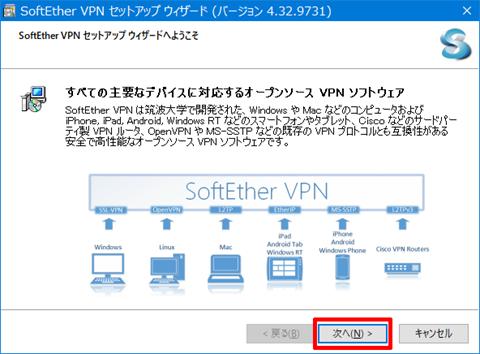 SoftEtherVPN-Windows10-606