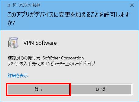 SoftEtherVPN-Windows10-607