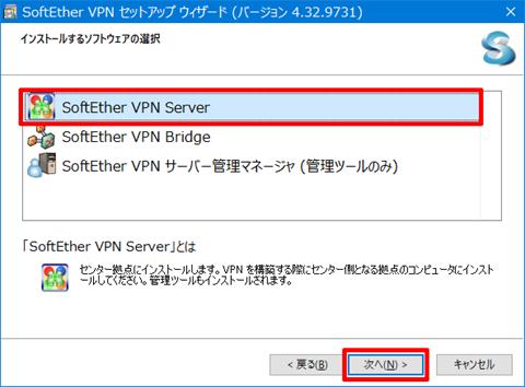 SoftEtherVPN-Windows10-608