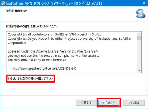 SoftEtherVPN-Windows10-609