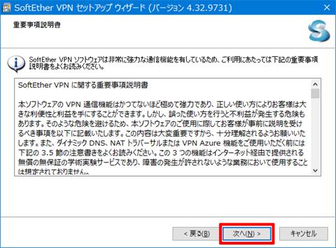 SoftEtherVPN-Windows10-610