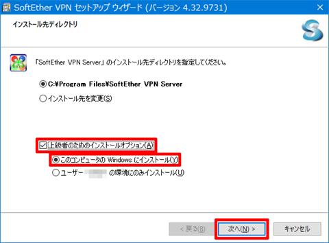 SoftEtherVPN-Windows10-611