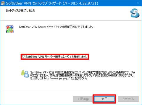 SoftEtherVPN-Windows10-614