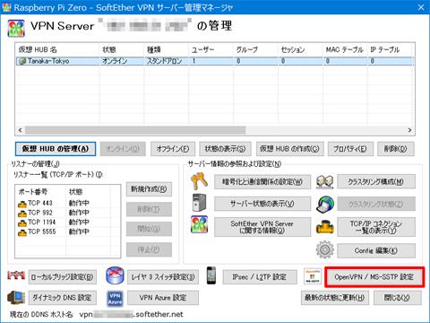 SoftEtherVPN-Windows10-622