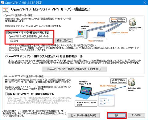 SoftEtherVPN-Windows10-623