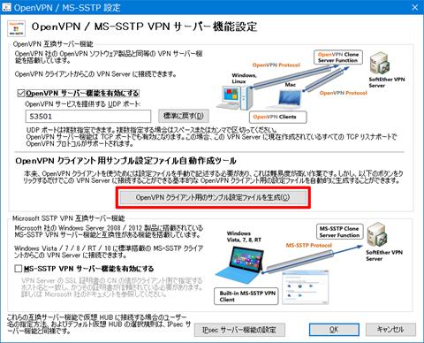SoftEtherVPN-Windows10-624