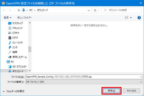 SoftEtherVPN-Windows10-625