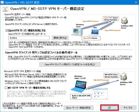 SoftEtherVPN-Windows10-627