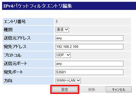 SoftEtherVPN-Windows10-635