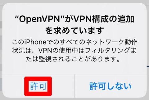 SoftEtherVPN-Windows10-659