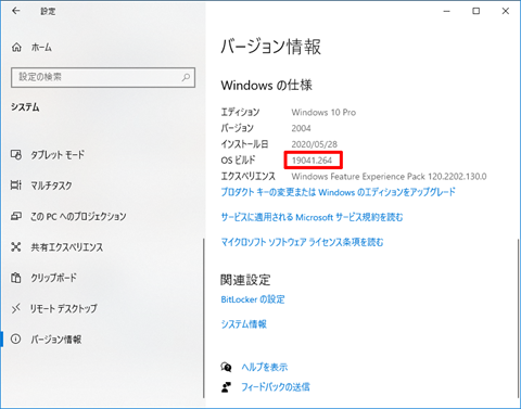 Windows10-v2004-Release-03