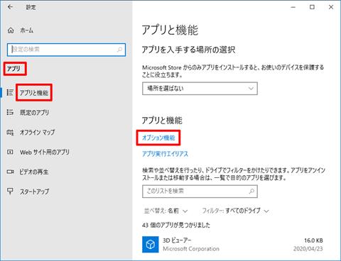 Windows10-v2004-build-19041-208-completed-02