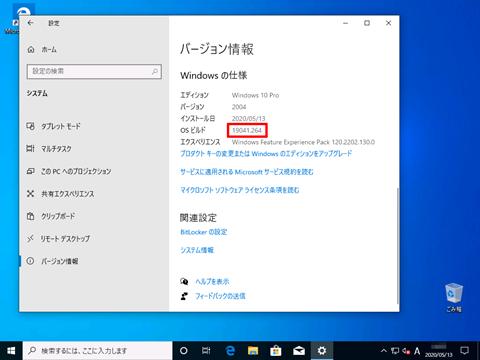 Windows10-v2004-build-19041-208-completed-16