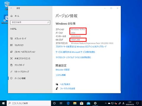 Windows10-v2004-build-19041-208-completed-21