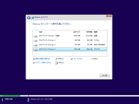 Windows10-v2004-recovery-partition-EFI-1909-04
