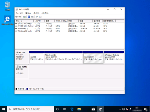 Windows10-v2004-recovery-partition-EFI-1909-2004-450MB-10