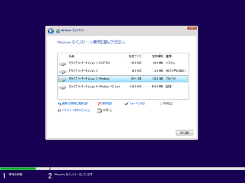 Windows10-v2004-recovery-partition-EFI-1909-450MB-08