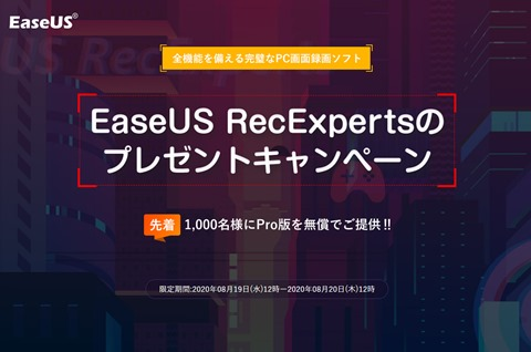 EaseUS-Campaign-2020-Summer-01