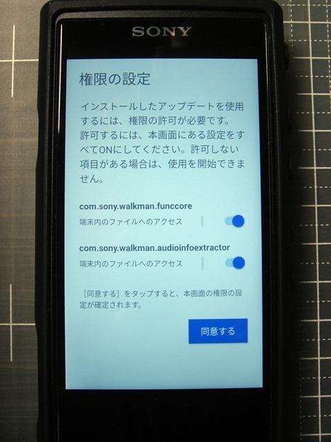 WALKMAN-ZX507-Ver30007-problem-01