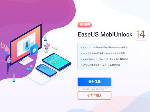 EaseUS-Campaign-2021-January-01