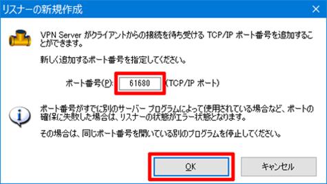 SoftEtherVPN-SSTP-Connect-63