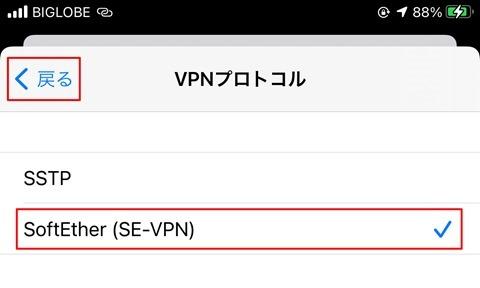 SoftEtherVPN-SSTP-Connect-73