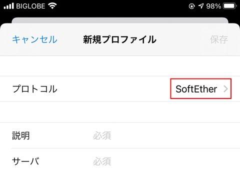 SoftEtherVPN-SSTP-Connect-74