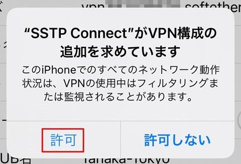 SoftEtherVPN-SSTP-Connect-78