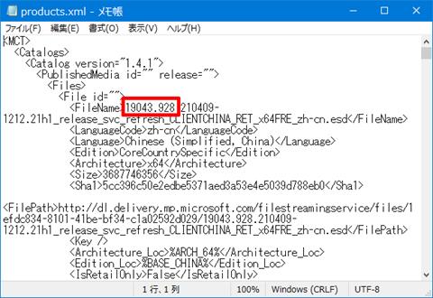 Windows10-v21H1-release-06