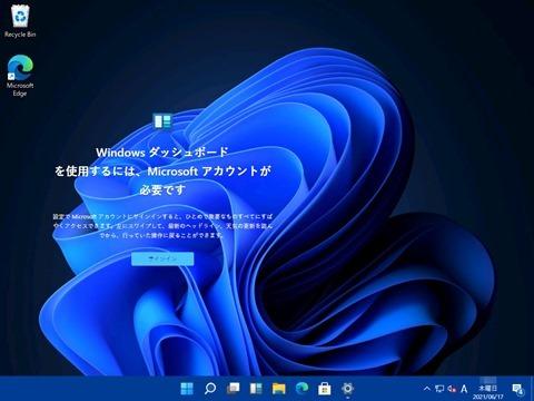 Windows11-Leaked-ISO-07