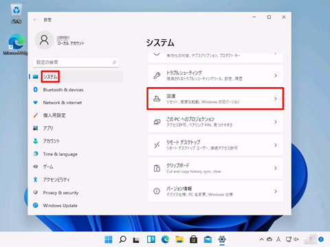 Windows11-clean-install-by-initialization-032