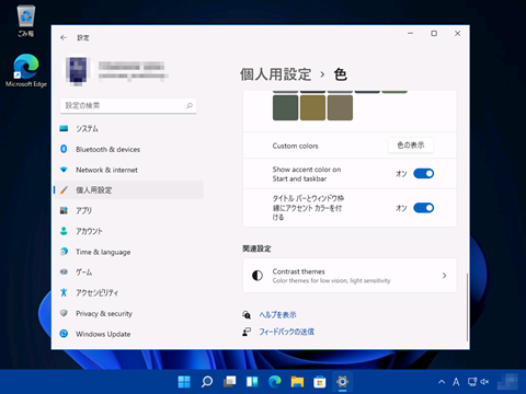 Windows11-clean-install-by-initialization-103