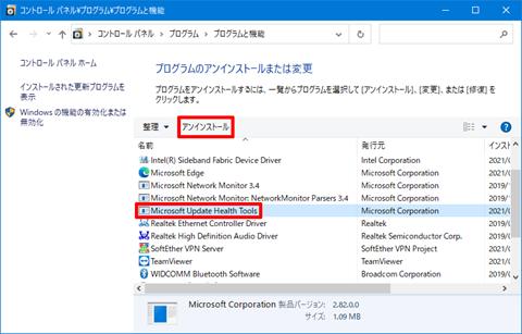 Windows10-KB4023057-2021-Aug-01
