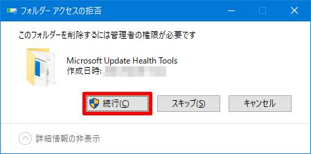 Windows10-KB4023057-2021-Aug-03