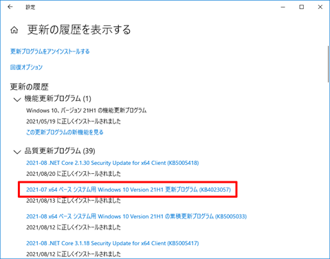 Windows10-KB4023057-2021-Aug-11