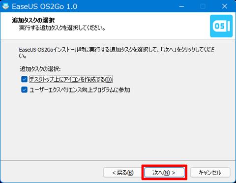 Windows11-OS2Go-Boot-014