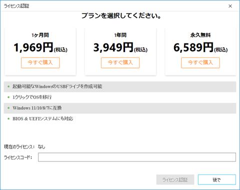 Windows11-OS2Go-Boot-022