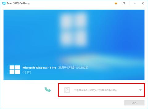 Windows11-OS2Go-Boot-023