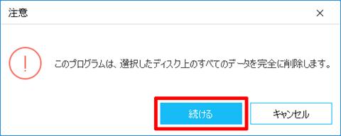 Windows11-OS2Go-Boot-029