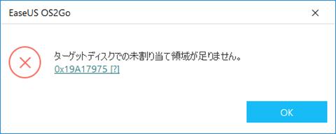 Windows11-OS2Go-Boot-030